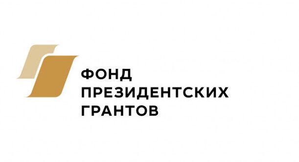 Победа в конкурсе Фонда президентских грантов
