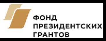 Фонд президентских грандов