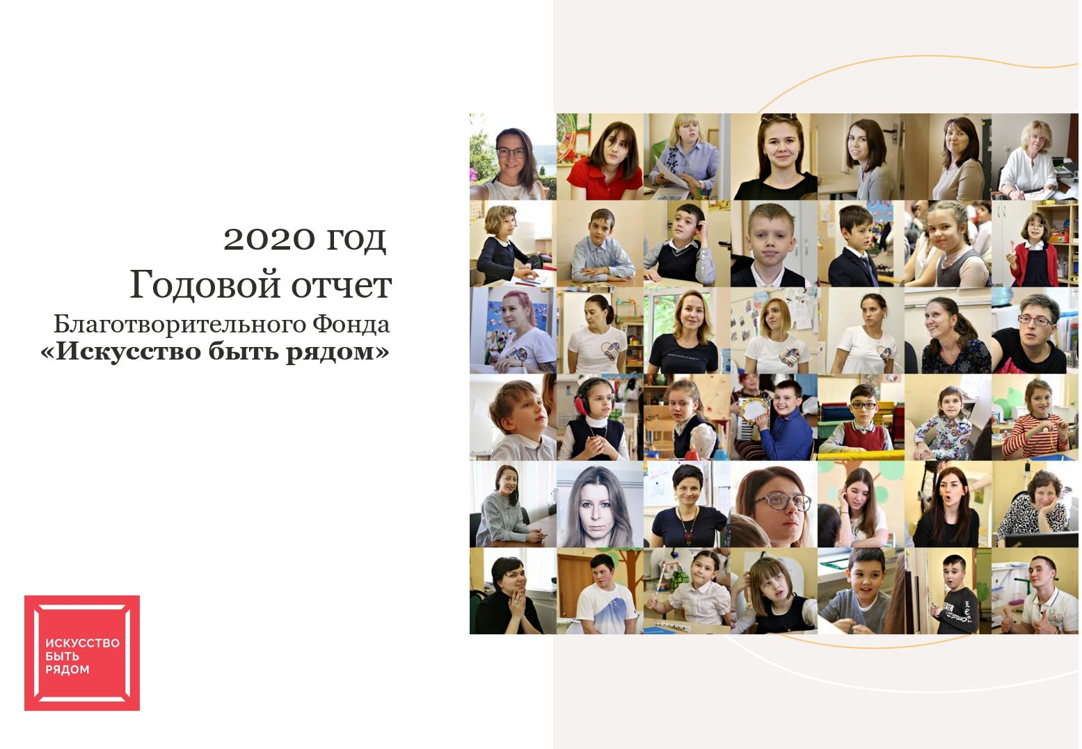 Годовой отчет Благотворительного фонда «Искусство быть рядом» за 2020 год