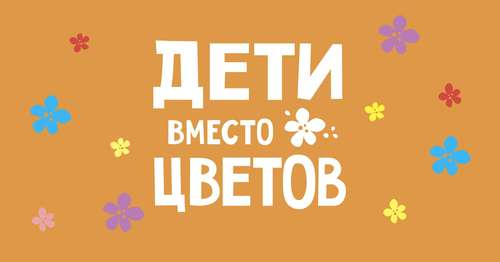 Акция «Дети вместо цветов»