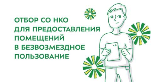Наш фонд стал победителем конкурса «Москва — добрый город»